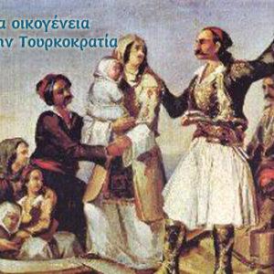 Mια ελληνική οικογένεια στην Τουρκοκρατία