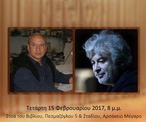 Μετζικώφ και Τσακίρης μιλούν για το θέατρο σε εκδήλωση του Αρσάκειου