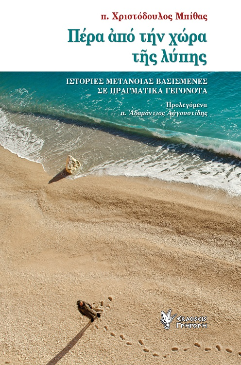 Anaptugma_Mpithas_Book.indd