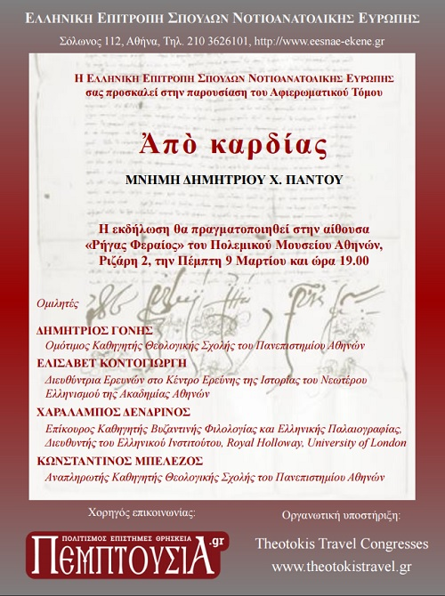 apokardias