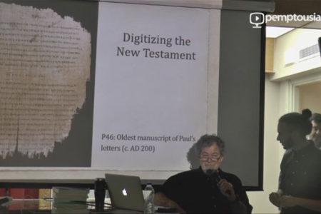 Ψηφιοποίηση και αξιοποίηση των χειρογράφων Καινής Διαθήκης της Εθνικής Βιβλιοθήκης της Ελλάδος