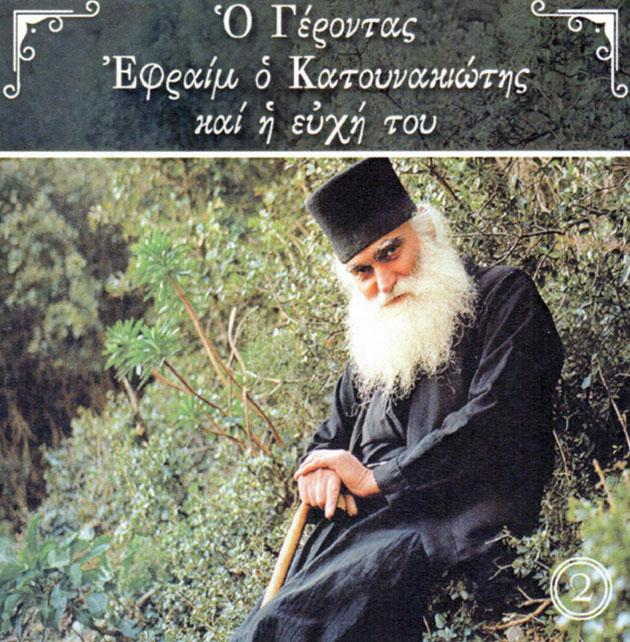 ger.efraim-katoyn3