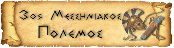 D14c_mesiniakos3_titlos copy