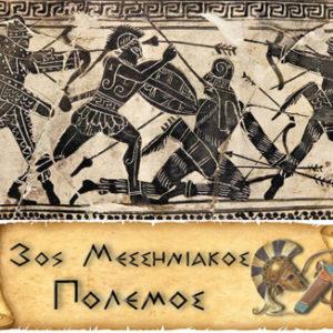 3ος Μεσσηνιακός πόλεμος: μια τελευταία προσπάθεια