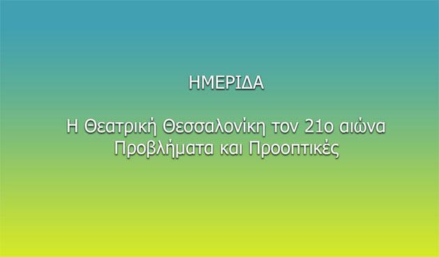 theatro-thessaloniki1