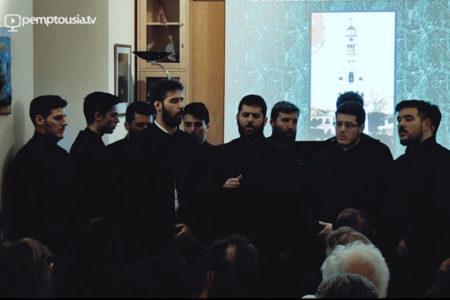 Έργα εκκλησιαστικής μουσικής Σμυρναίων συνθετών (Σχολείον Ψαλτικής)