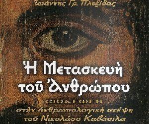 Η θεώρηση του σώματος στην Ορθόδοξη Θεολογία