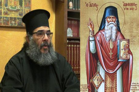 Ο οσιακός βίος του αγ. Ανθίμου του εν Χίω (1ο μέρος)