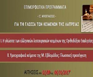 Η Γλώσσα των κειμένων της Ορθοδόξου λατρείας στο ΑΠΘ (Προγράμματα εξ αποστάσεως Επιμόρφωσης)