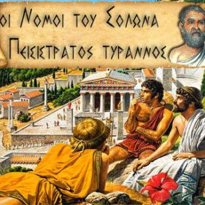 Η τελευταία παράκληση του Σόλωνα προς τους Αθηναίους