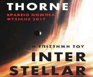 Η Επιστήμη τού Interstellar