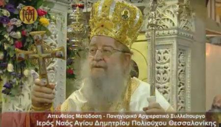 Ζωντανή Σύνδεση-Πολυαρχιερατικό Συλλείτουργο από τον αγ. Δημήτριο Θεσσαλονίκης
