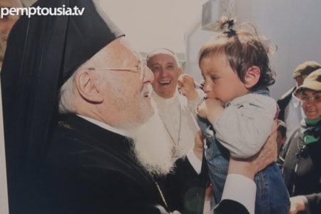 «Ο Πατριάρχης της αγάπης, της ειρήνης και του διαλόγου»