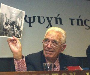 Ο Γιάννης Καψής († Νοέμβριος 2017) για τις δραματικές ελληνοτουρκικές σχέσεις του 20ού αι.
