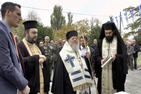 Επιμνημόσυνη δέηση στο Ροδώνα Αμυνταίου για τα θύματα του Μακεδονικού Αγώνα