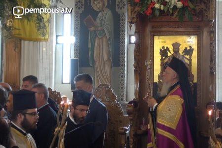 Πολυχρόνιο Οικουμενικού Πατριάρχου κ.κ. Βαρθολομαίου