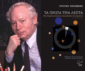 Ο S. Weinberg και η προσοχή του επιστήμονα για τα αποτελέσματα της έρευνας
