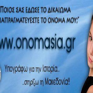 Η Παννελλήνια Ομοσπονδία των Μακεδόνων στον Πρόεδρο της Δημοκρατίας