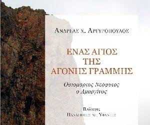 Νεόφυτος ο Αμοργίνος: Ένας άγιος της «άγονης γραμμής»