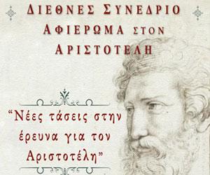 Νέες τάσεις στην έρευνα για τον Αριστοτέλη