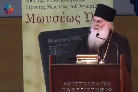 «Ο Γέροντας Μωυσής ως Αγιορείτης»