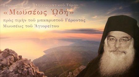 «Μωϋσέως Ωδή» στην Θεσσαλονίκη