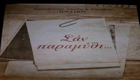 «Σαν παραμύθι…»: Παρουσίαση βιβλίου του Μητροπολίτου Λαρίσης και Τυρνάβου κ. Ιγνατίου