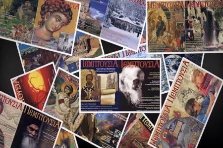 Επιστήμες, Πολιτισμός και Θρησκεία σε φιλοκαλικό διάλογο στην Πεμπτουσία