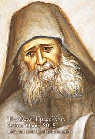 Αποτέλεσμα εικόνας για Όσιος Ιωσήφ ο Ησυχαστής