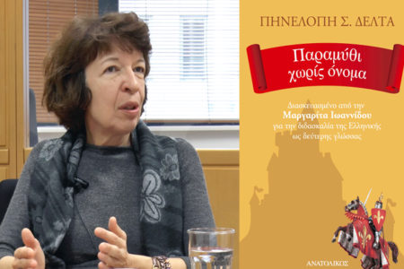 Η εκμάθησης της ελληνικής γλώσσας σε μετανάστες μέσα από την ελληνική λογοτεχνία