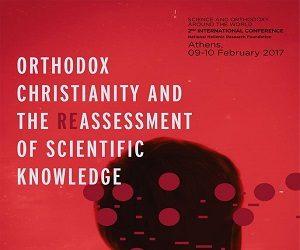 «Ορθόδοξος Χριστιανισμός και Επανεκτίμηση της Επιστημονικής Γνώσης»