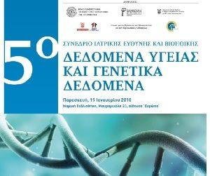 Ιατρική Ευθύνη και Βιοηθική V 2018 – Δεδομένα Υγείας και Γενετικά Δεδομένα