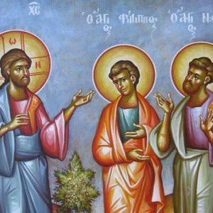 Ο Φίλιππος και ο Ναθαναήλ