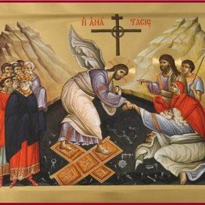 Το Σταυροαναστάσιμο Πάσχα