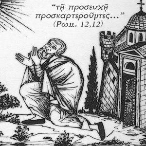 Άγιος Νείλος ο ασκητής – Περί Προσευχής