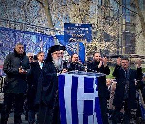 Χιλιάδες Ελληνοαμερικανοί μπροστά στο κτίριο του ΟΗΕ για την Μακεδονία