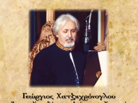 «Οίμοι μέλαινα ψυχή» Νικολάου Σμύρνης – Γιώργος Χατζηχρόνογλου
