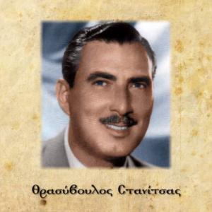 «Ψυχή μου, ψυχή μου» – Θρασύβουλος Στανίτσας
