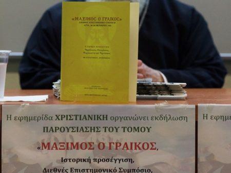Διεθνές Επιστημονικό Συμπόσιο: «Μάξιμος ο Γραικός· Άρτα 1470 – Μόσχα 1556»