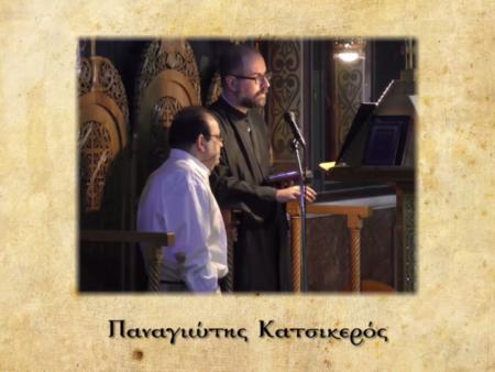 Απόστολος του Αγίου Πνεύματος – Παναγιώτης Κατσικερός