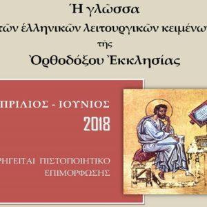 Η γλώσσα των ελληνικών λειτουργικών κειμένων  της Ορθοδόξου Εκκλησίας