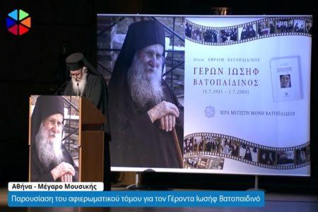 Παρουσίαση του τόμου «Γέρων Ιωσήφ Βατοπαιδινός (1.7.1921 – 1.7.2009)»