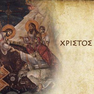 Ανάσταση και δόξα (Αγίου Νικοδήμου Αγιορείτου)