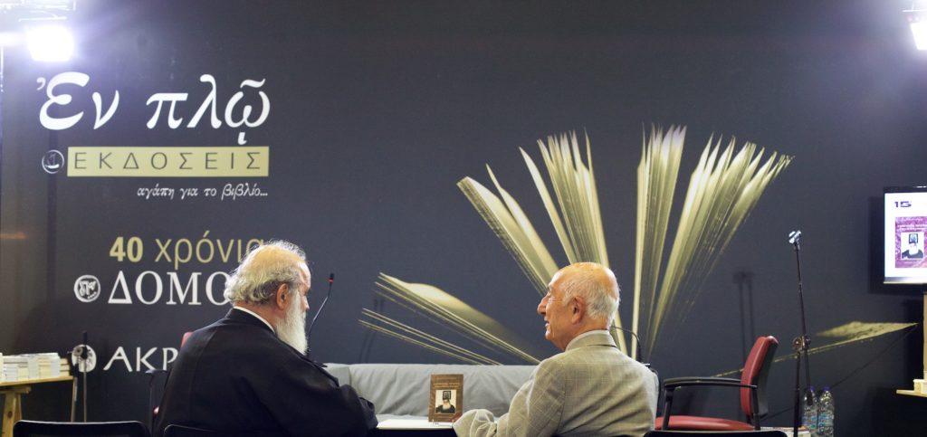 Παρουσίαση στην διεθνή έκθεση βιβλίου Θεσσαλονίκης: «Ο Χαρισματούχος Υποτακτικός Γέροντας Εφραίμ ο Κατουνακιώτης»