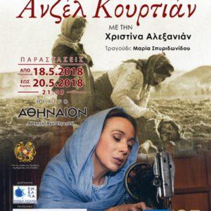 «Τα τετράδια της Ανζέλ Κουρτιάν» με τη Χριστίνα Αλεξανιάν στη Θεσ/νίκη