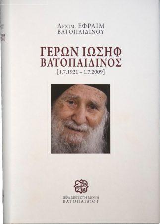 Εκδόσεις της Ιεράς Μεγίστης Μονής Βατοπαιδίου και της Πεμπτουσίας σε μορφή Ebook μέσω iTUNES και AMAZON
