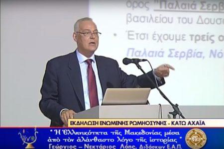 Η ελληνικότητα της Μακεδονίας μέσα από τον αλάνθαστο λόγο της ιστορίας