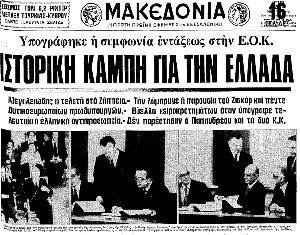 40 χρόνια από την ένταξη της Ελλάδας στην ΕΟΚ: Όταν οι Γάλλοι μας υποδέχτηκαν ως χώρα της Φιλοκαλίας!