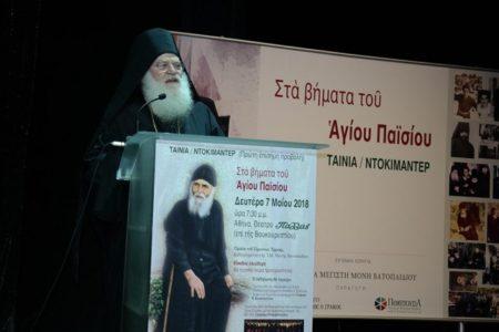 Γέρων Εφραίμ Βατοπαιδινός: Ο Άγιος Παΐσιος απέδειξε ότι ζει Κύριος ο Θεός