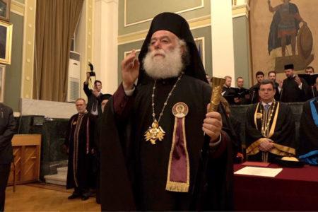 Αναγόρευση του Πάπα και Πατριάρχη Αλεξανδρείας κ. κ. Θεοδώρου Β΄ σε Επίτιμο Διδάκτορα του Τμήματος Θεολογίας του ΑΠΘ